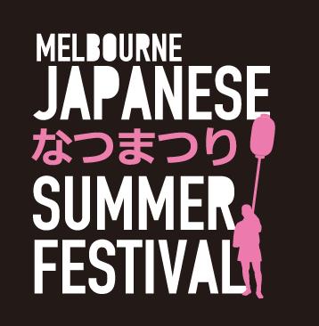 Melbourne Japanese Summer Festival 2019